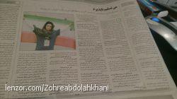 زهره عبد اله خانی- مصاحبه با روزنامه جام جم - آبان 1394