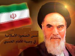 بیداری اسلامی وصیت امام خمینی ره