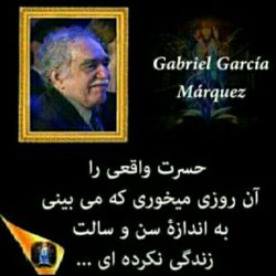 """گابریل گارسیا مارکز باور نمیكنم خدا به كسی بگوید:  """" نه...! """"،،،،  خدا فقط سه پاسخ دارد: ١- چشم.... ٢- یه کم صبر کن.... ٣- پیشنهاد بهتری برایت دارم....  همیشه در فشار زندگی اندوهگین مشو... شاید خداست که در آغوشش می فشاردت،،،، برای تمام رنجهایی که میبری صبر کن!،،،  صبر اوج احترام به حکمت خداست . . ."""