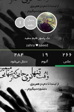 لطفا زهرا جونم رو هم دنبال کنید ممنونم میشم @zahra4444s   این دیگه آخرین پیجی عست که شات میشه
