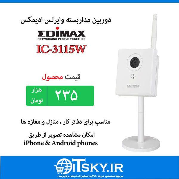 دوربین مداربسته وایرلس ادیمکس - مناسب برای شرکت ها ، منازل و مغازه ها