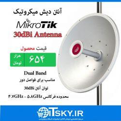 آنتن دیش میکروتیک - مناسب برای فواصل دور - Dual Band - توان آنتن 30dBi