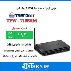 قوی ترین مودم ADSL2Plus وایرلس - محصول شرکت TrendNet - مناسب برای فواصل دور