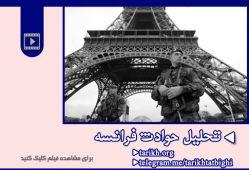 فیلم/تحلیل حوادث فرانسه * http://tarikh.org/url//france2015 * موسسه تاریخ تطبیقی * tarikh.org * کانال رسمی در تلگرام * https://telegram.me/tarikhtatbighi