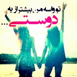 @mahiseyed  @zahra4444s  @vektoria  @ishhh  @prencess  @shiiifteh♥  بهترین رفیقت رو تگ کن♥