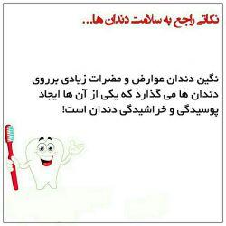 آموزش 678/ سلامتی دهان و دندان