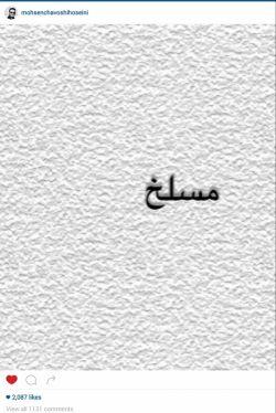 موزیک اجتماعی جدید از محسن چاوشی بزودی...