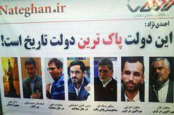 پٰاک ترین دولت تا به امروز ایران.... نظر لدفن