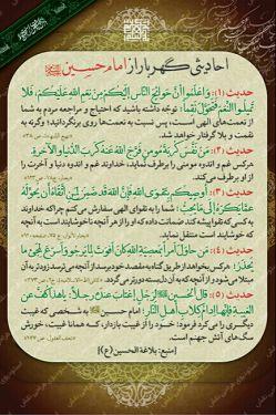 سلام مهربونا☺روزتون متبرک به نام اربابمون حسین(ع)♥♥♥