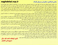 برگرفته از : http://naghdehal.vcp.ir/