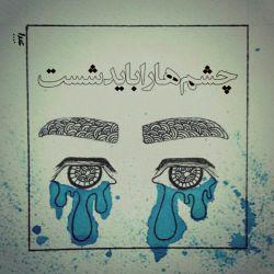 بعضی ها خجالت میکشن گریه کنن. چرا؟؟؟