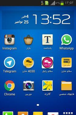 صفحه گوشی من.همین الان یهویی