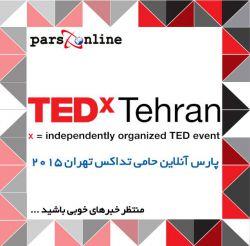 پارس آنلاین حامی TEDx تهران برای کسب اطلاعات بیشتر در مورد تداکس و همچنین تماشای ویدئو به رسانه تصویری پارس آنلاین مراجعه کنید:  http://tv.parsonline.com/events/1092/