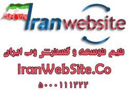 تیم توسعه و گسترش وب ایران - ایران وبسایت