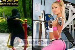 تفاوت ورزش کردن اااونا باما..