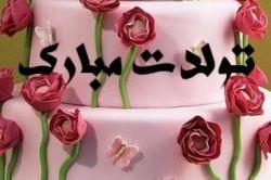 کپک جان هستی نیست نمیدونم ... ولی الوعده وفا . اولین نفری ام که تولدت و تبریک میگم بهت .... تولدت مبارک شلغم جان @sanamam