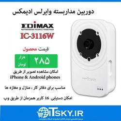 دوربین مداربسته وایرلس ادیمکس / مناسب برای دفاتر کار ، منازل ، مغازه ها / امکان دستیابی 16 کاربر همزمان از طریق وب