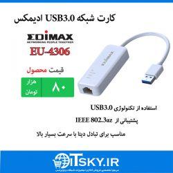 کارت شبکه USB3.0 ادیمکس / مناسب برای تبادل دیتا با سرعت بسیار بالا / برای کسب اطلاع بیشتر به سایت مراجعه فرمائید.