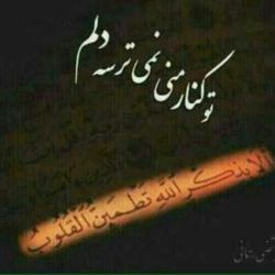 سلام دوستای گلم شبتون به خیر....تموم لحظهاتون پراز یاد خدا