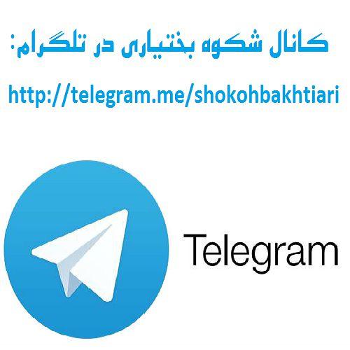 ساخت کانال شکوه بختیاری در تلگرام: http://telegram.me/shokohbakhtiari دریافت مطالب،عکس،فیلم و موزیک بختیاری