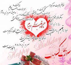 تولد مبارک عزیز دلــــــــــــــــــــــــــــــم@NOOSH123