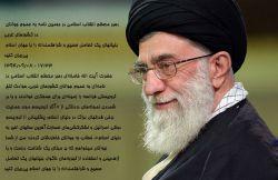 رهبر معظم انقلاب اسلامی در دومین نامه به عموم جوانان در کشورهای غربی: بنیانهای یک تعامل صحیح و شرافتمندانه را با جهان اسلام پیریزی کنید ۱۳۹۴/۰۹/۰۸ - ۱۷:۳۳