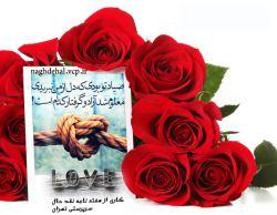 برگرفته از هفته نامه نقد حال-سرپرستی تهران : http://naghdehal.vcp.ir