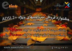 جشنواره فروش ویژه اینترت پرسرعت  +ADSL2 ایزی لینک