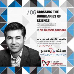"""آقای دکتر ناصر اقدمی در تداکس تهران از """"وقتی مرزهای علم فرو می ریزند و دانشمندان با عقاید و تخصص های مختلف، در کنار هم، برای ایجاد دنیایی بهتر هم کاری میکنند """" صحبت می کند.  پارس آنلاین حامی تداكس ٢٠١٥ تهران"""