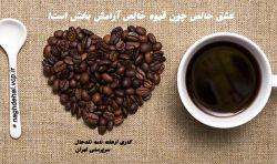 برگرفته از: http://naghdehal.vcp.ir