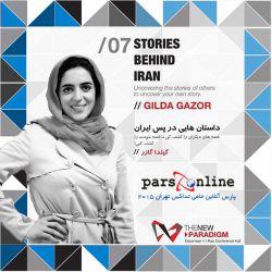 """سرکار خانم گیلدا گازر در تداکس تهران از """" قصه های دیگر را کشف کن تا قصه خودت را کشف کنی! """" صحبت میکند.  پارس آنلاین حامی تداکس 2015 تهران #parsonline #Internet #ISP #TEDx #TED #TV #پارس_آنلاین #اینترنت #تداکس #رسانه"""