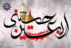 محرم؛ ماه پیروزی خون بر شمشیر * موسسه تاریخ تطبیقی * tarikh.org * کانال رسمی در تلگرام * https://telegram.me/tarikhtatbighi