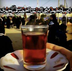 ای پیاده خوش بحالت؛ چای حضرت میخوری/  من که این شبها همش؛ چایی حسرت میخورم...