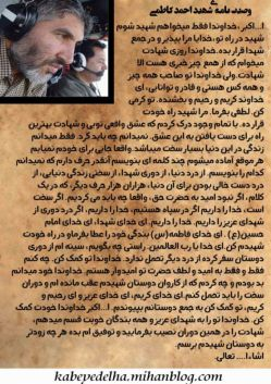 وصیت نامه ی شهید کاظمی