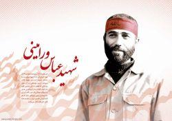 شهید عباس ورامینی ( قائم مقام لشگر 27 محمد رسول الله )