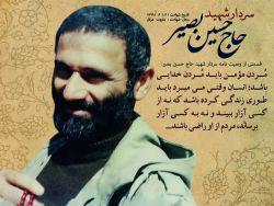 وصیت نامه ی شهید حاج حسین بصیر