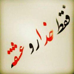"""وقتی امیدمون رو از دست میدیم و فک میکنیم این اخر راهه خدا لبخند میزنه و میگه:نگران نباش!!این اخر راه نیست,فقط یه پیچ کوچیکه:)) """"مخاطب:@واسه دل خودم:))"""""""