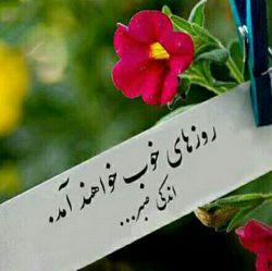 ان شاالله مشکلات همه رفع میشن و روزای سختشون تموم میشه...