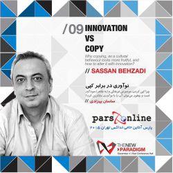 """آقای ساسان بهزادی در تداکس تهران از """" نوآوری در برابر کپی """" صحبت میکند.  پارس آنلاین حامی تداکس ٢٠١٥ تهران"""