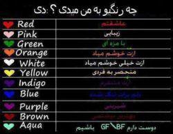 چه رنگی رو به من میدید؟