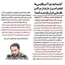 افتخار میکنم ایرانیم