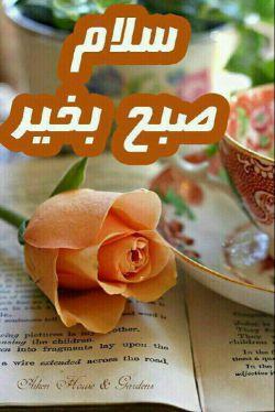 سلام..صبحتون بخیر و شادی..