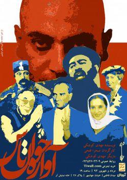 نمایی از پوستر تئاتر آوازه خوان تاس