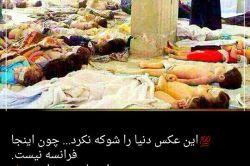 خدایا شر وهابیت و صهیونیست هاااارو کم کن