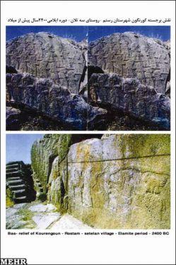 نقش برجسته کورنگون ایلامی کاملاً بومی است و بعضی از جزییات آن اصل سومری(دولت سومریان در 3000 سال پیش از میلاد)را نشان می دهد. به عنوان مثال تاجی که بر سر الاه و الاهه نقش شده با شاخهای منفصل از یکدیگر، در دوران سومر قبل از دوره آکاد (طایفه ای از بنی سام که در حدود 3000 سال قبل از میلاد در کلده سفلی زندگی می کردند) فراوان دیده شده است. الاه در دست خود ظرفی گرفته که پر از آب حیات بوده و به سوی صف های پرستش کنندگان خود روان کرده است.