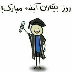 روز دانشجو مبارک  ...