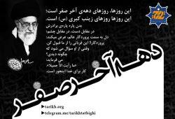 ما رایت الا جمیلا * موسسه تاریخ تطبیقی * tarikh.org * کانال رسمی در تلگرام * https://telegram.me/tarikhtatbighi