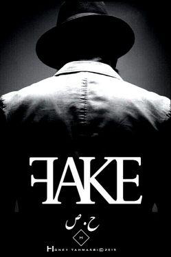 #fake #fake #fake #fake  اهنگ فیک از حمید صفت