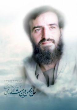 شهید دین شعاری