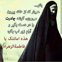 حجاب من امانت یست برگردم